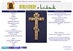 Сайт Ю.Максимова 'Православие и ислам'